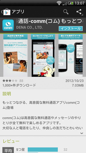 Android版インストール画像